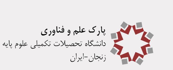 پارک علم و فناوری زنجان