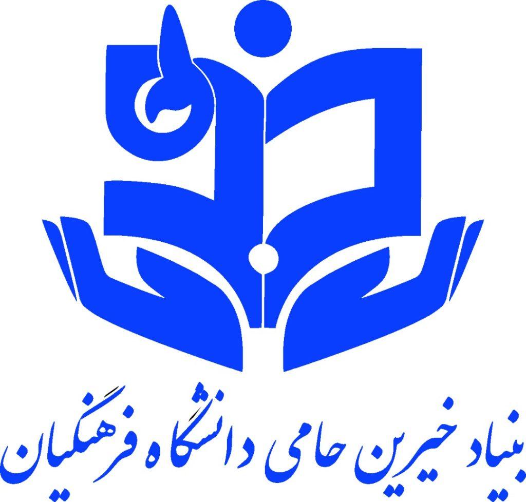 بنیاد خیرین حامی دانشگاه فرهنگیان
