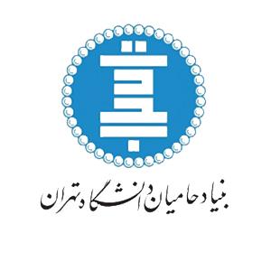 بنیاد حامیان دانشگاه تهران