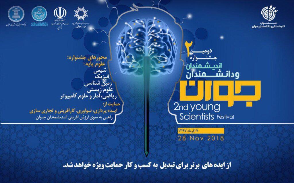 دومین جشنوار اندیشمندان و دانشمندان جوان